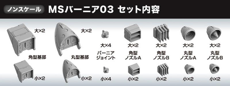 MS バーニア 03プラモデル(バンダイビルダーズパーツNo.BPHD-035)商品画像_1