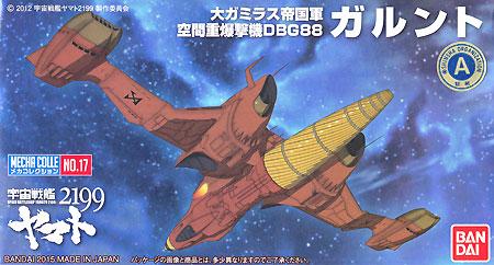ガルントプラモデル(バンダイ宇宙戦艦ヤマト2199 メカコレクションNo.017)商品画像