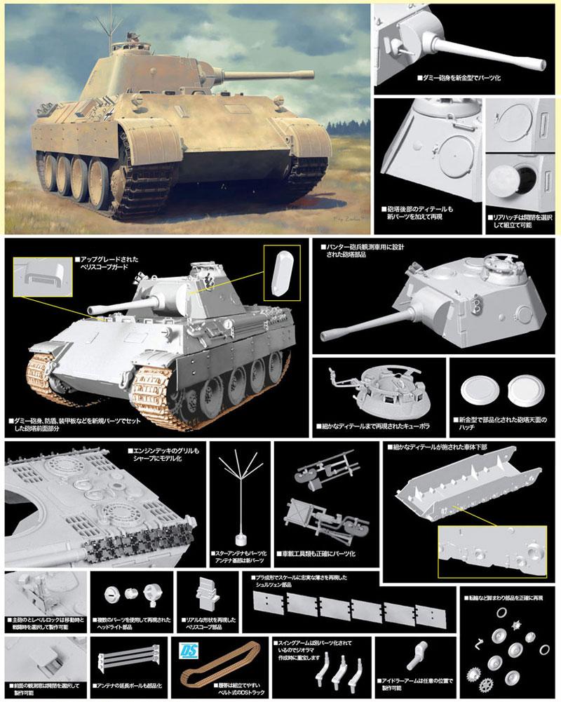 ドイツ パンターD型 初期生産型 砲兵観測車プラモデル(ドラゴン1/35 '39-'45 SeriesNo.6813)商品画像_2