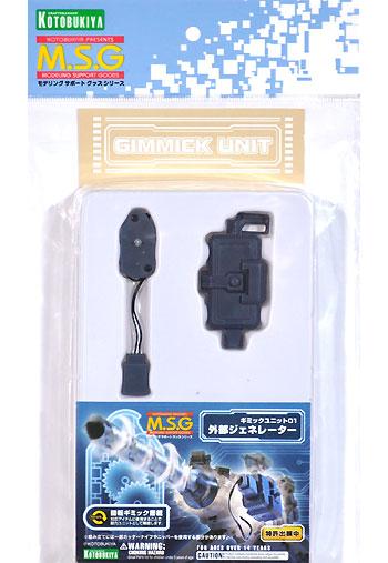 外部ジェネレータープラモデル(コトブキヤギミックユニットNo.MG001)商品画像