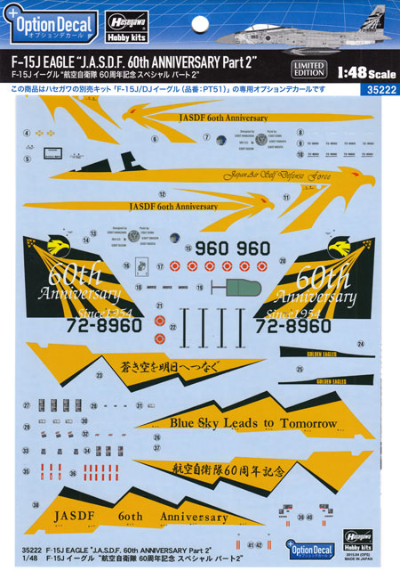 F-15J イーグル 航空自衛隊 60周年記念 スペシャル パート2デカール(ハセガワオプションデカールNo.35222)商品画像