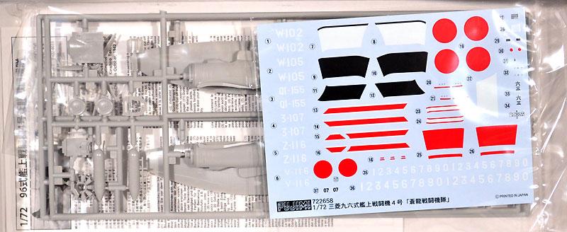 九六式艦上戦闘機 4号 蒼龍戦闘機隊 A5M4プラモデル(フジミ1/72 CシリーズNo.C-011)商品画像_1