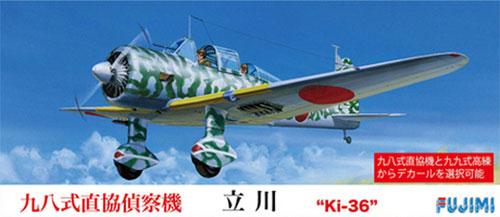 九八式 直協機 立川 Ki-36プラモデル(フジミ1/72 CシリーズNo.C-013)商品画像