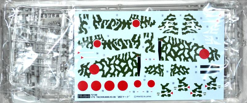 九八式 直協機 立川 Ki-36プラモデル(フジミ1/72 CシリーズNo.C-013)商品画像_1