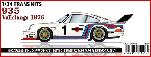 ポルシェ 935 ヴァレルンガ 1976トランスキット(スタジオ27ツーリングカー/GTカー トランスキットNo.TK2466)商品画像