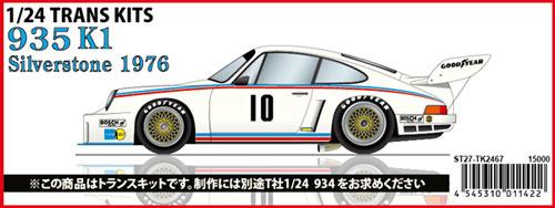 ポルシェ 935 K1 シルバーストーン 1976トランスキット(スタジオ27ツーリングカー/GTカー トランスキットNo.TK2467)商品画像