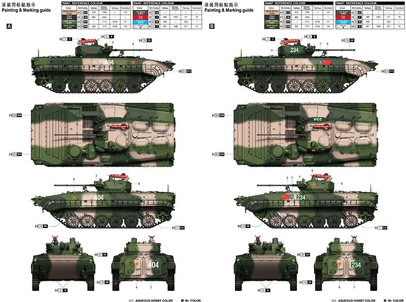 中国軍 ZBD86-B 86B式 歩兵戦闘車プラモデル(トランペッター1/35 AFVシリーズNo.05558)商品画像_2