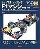 レッドブル・レーシング F1マシン 2010年 (RB6) オーナーズ・ワークショップ・マニュアル