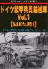 ドイツ 装甲兵員輸送車 Vol.1 (Sd.Kfz.251)