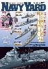 ネイビーヤード Vol.28 模型で見る、模型で知る 日米比較戦艦史