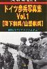 ドイツ 歩兵写真集 Vol.1 降下猟兵/山岳猟兵
