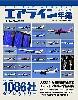 エアライン年鑑 2015-2016
