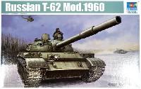 ロシア T-62 主力戦車 Mod.1960