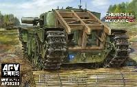 チャーチル Mk.4 AVRE w/粗朶(そだ)束運搬フレーム