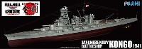 日本海軍 高速戦艦 金剛 昭和16年 フルハルモデル