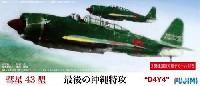 フジミ1/72 Cシリーズ彗星 43型 最後の沖縄特攻