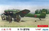 フジミ1/72 Cシリーズ月光 21型 B-29 邀撃戦