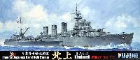 フジミ1/700 特シリーズ SPOT日本海軍 軽巡洋艦 北上 昭和20(1945)年 デラックス (エッチングパーツ付)