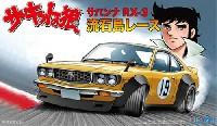 サバンナ RX-3 流石島レース