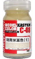 モデルカステンモデルカステンカラー現用米軍色 (1)