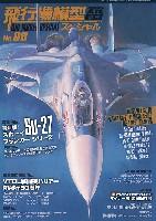 モデルアート飛行機模型スペシャル飛行機模型スペシャル 08 最新版!スホーイ Su-27 フランカーシリーズ