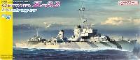 ドイツ海軍 駆逐艦 Z-32