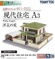 トミーテック建物コレクション (ジオコレ)現代住宅 A3