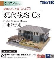 トミーテック建物コレクション (ジオコレ)現代住宅 C3