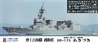 海上自衛隊 護衛艦 DD-115 あきづき (エッチングパーツ付)