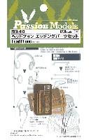 パッションモデルズ1/35 バリューセットシリーズヘッドフォン エッチングパーツセット