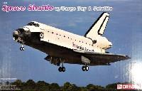 スペースシャトル オービター w/カーゴベイ & 人工衛星