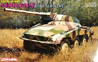Sd.Kfz.234/4 7.5cm L/48 8輪重装甲偵察車