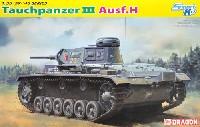 ドイツ 3号潜水戦車H型 Pz.kpfw(T) Ausf.H