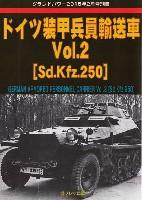 ドイツ 装甲兵員輸送車 Vol.2 (Sd.Kfz.250)