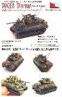 M4A2E8 シャーマン スクリーンイメージ バージョン