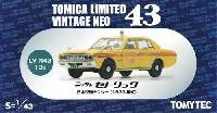 トミーテックトミカリミテッド ヴィンテージ ネオ 43ニッサン セドリック 日本交通タクシー (1973年式)