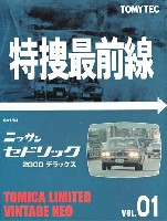 ニッサン セドリック 2000 デラックス (黒)