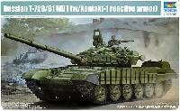 ロシア T-72B/B1 主力戦車 コンタークト 1