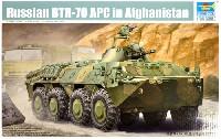 トランペッター1/35 AFVシリーズロシア BTR-70 装甲兵員輸送車 アフガニスタン