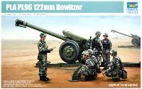 トランペッター1/35 AFVシリーズ中国軍 96式 122mm榴弾砲