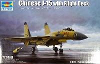 トランペッター1/72 エアクラフト プラモデル中国空軍 J-15 艦上戦闘機  w/フライトデッキ