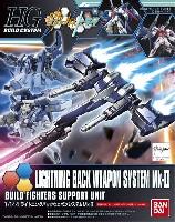 ライトニングバックウェポンシステム MK-2