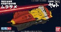 バンダイ宇宙戦艦ヤマト2199 メカコレクションムラサメ