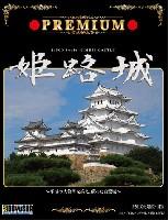 プレミアム 姫路城