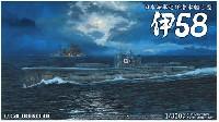 アオシマ1/350 アイアンクラッド日本海軍 巡洋潜水艦 乙型 伊58