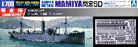 アオシマ1/700 ウォーターラインシリーズ スーパーディテール給糧艦 間宮 スーパーディティール