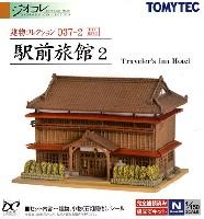 トミーテック建物コレクション (ジオコレ)駅前旅館 2