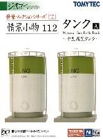 タンク A - 中型高圧タンク -