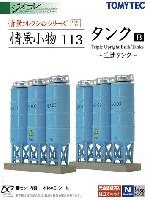 タンク B - 三連タンク -