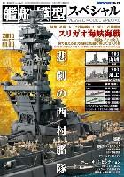 モデルアート艦船模型スペシャル艦船模型スペシャル No.55 スリガオ海峡海戦決戦 西村艦隊 決戦!レイテ沖海戦シリーズ 1